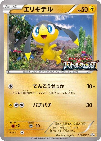 M ga florizarre et une vingtaine de cartes xy pok mon france - Carte pokemon electhor ex ...