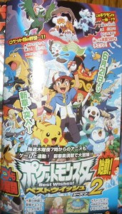 CoroCoro Comics Juin - Best Wishes 2