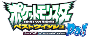 Pokémon Best Wishes Da!