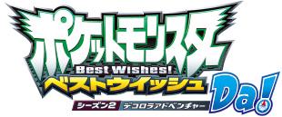Best Wishes 2 da