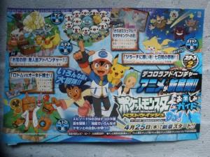 PokémonBW2Da!