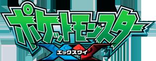 Preview XY040 : Duel en PokéVision ! Logo-anime-Pok%C3%A9mon-X-Y