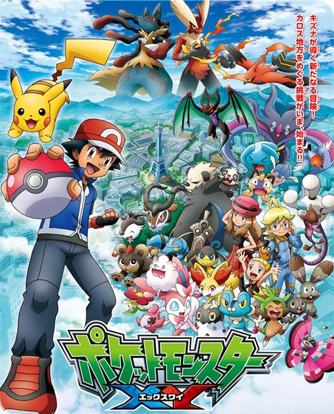 Liste des pisodes de la saison 17 pok mon xy saisons - Youtube pokemon saison 17 ...