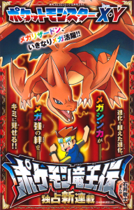 Pokémon Dragon King
