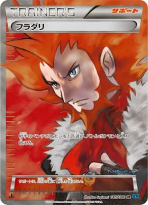 Wild Fire - Lysandre Full Art