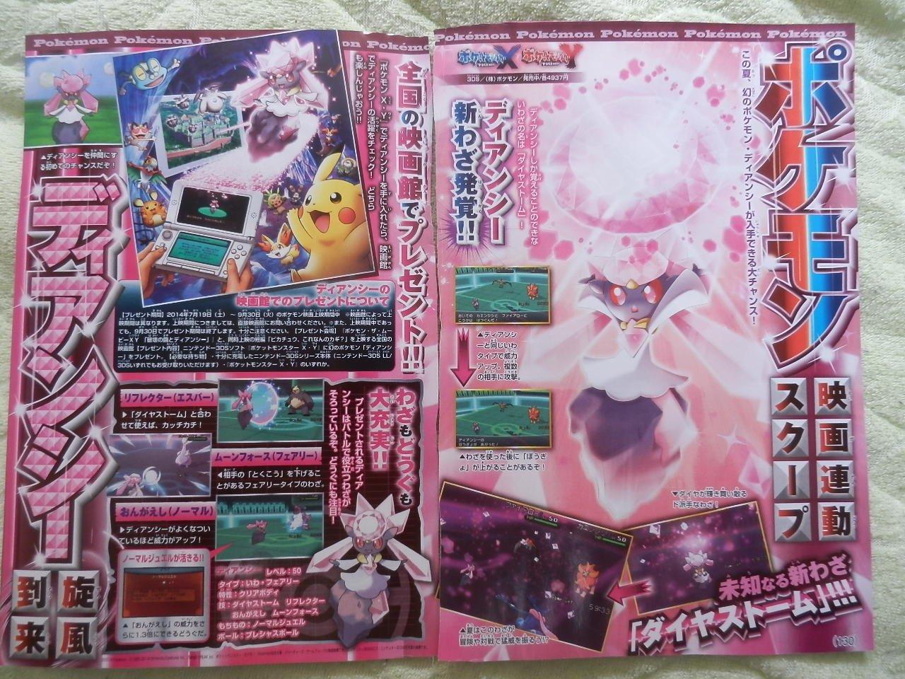 how to get diancie mega stone in pokemon sun