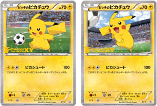 Pikachu joue au foot en carte pok mon france - Carte pokemon electhor ex ...
