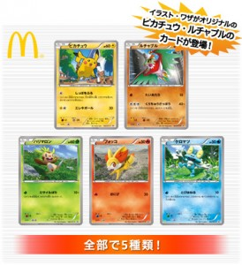 Cartes Promo Mc Donalds XY 2014