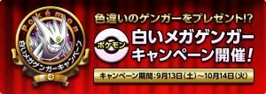 Méga-Ectoplasma chromatique distribué au Japon Pokemon-White-Gengar-01-300x107