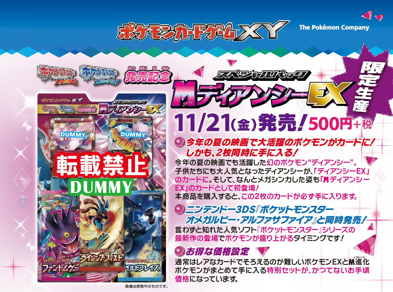 Après trioxydre en carte Méga-Diancie fais son apparition en carte Pokémon Pokemon-ROSA-Blister-Mega-Diancie
