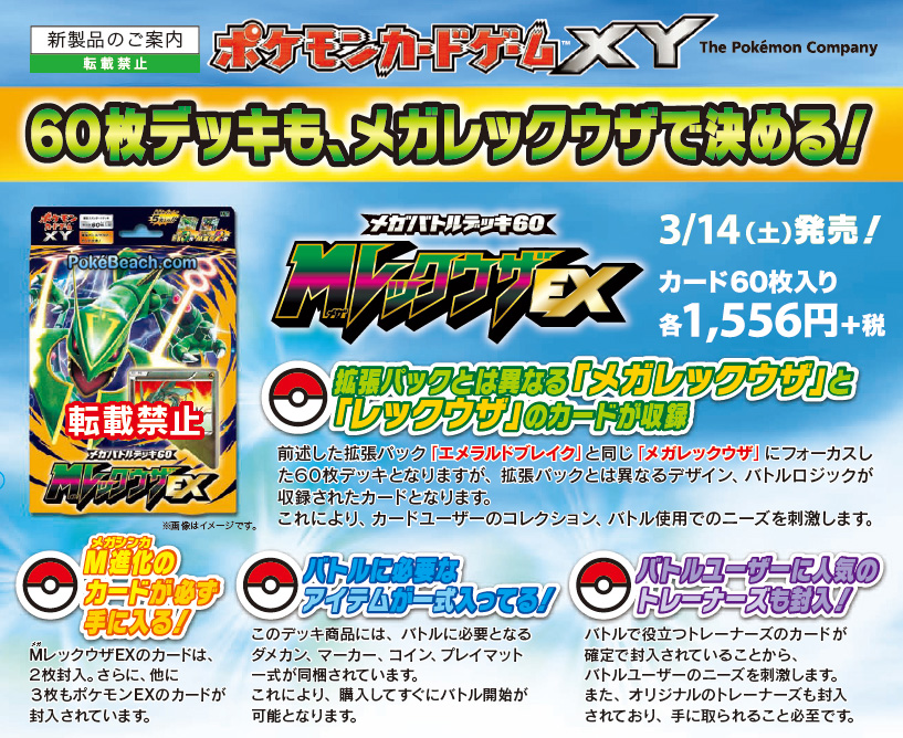 TCG Pokémon - XY6 : Battle Deck
