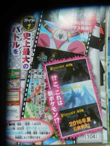 Film 19 et nouveau pokémon ? Film18Teaser-225x300