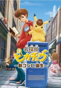 PikachuDétective