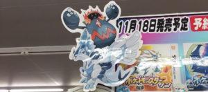 Pokemon SL - Lugia Malshadow PLF